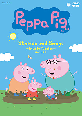 Peppa Pig Stories and Songs 〜Muddy Puddles〜 みずたまり
