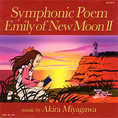 風の少女エミリー オリジナルサウンドトラック <br>交響詩エミリーII 〜Symphonic poem Emily of New Moon〜