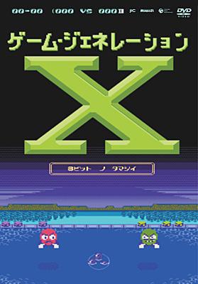 ゲーム・ジェネレーションX〜8ビットの魂〜