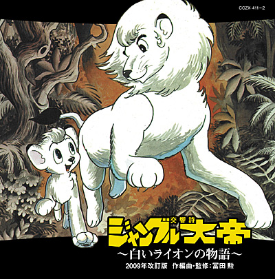 交響詩 ジャングル大帝 〜白いライオンの物語〜《2009年改訂版》