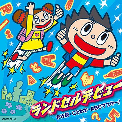 ランドセルデビュー かけ算・ことわざ・ABCマスター!