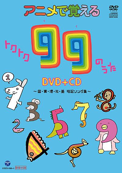 アニメで覚えるトクトク99のうた DVD+CD 〜国・算・理・社・英 暗記ソング集〜