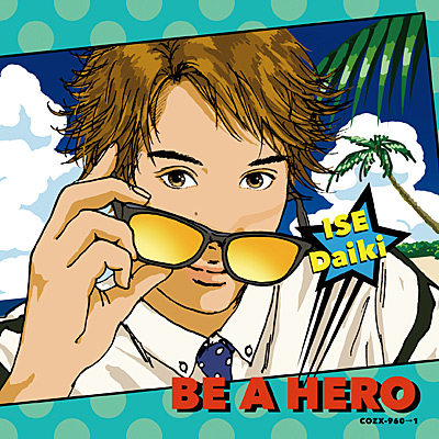 伊勢大貴 / BE A HERO