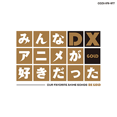 みんなアニメが好きだったDX GOLD