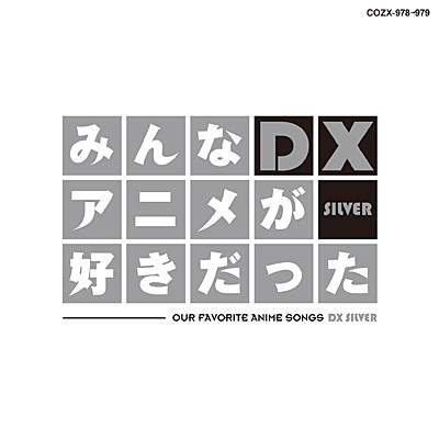 みんなアニメが好きだったDX SILVER