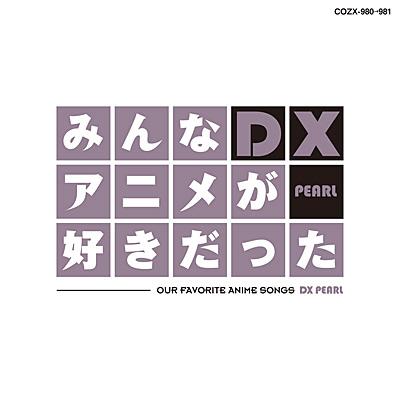�݂�ȃA�j�����D��������DX PEARL -DVD�t��-