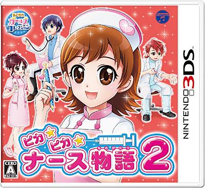 【ニンテンドー3DS】ピカピカナース物語2