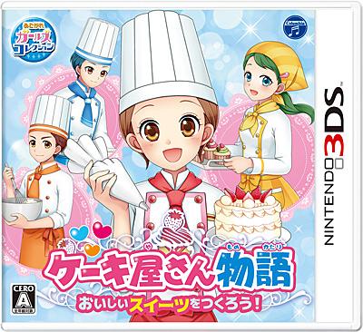 【ニンテンドー3DS】ケーキ屋さん物語 おいしいスイーツをつくろう!