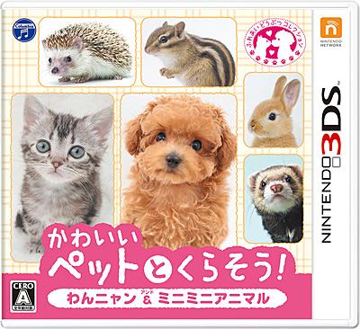 【ニンテンドー3DS】かわいいペットとくらそう! わんニャン&ミニミニアニマル
