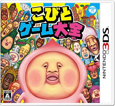 【ニンテンドー3DS】こびとゲーム大全