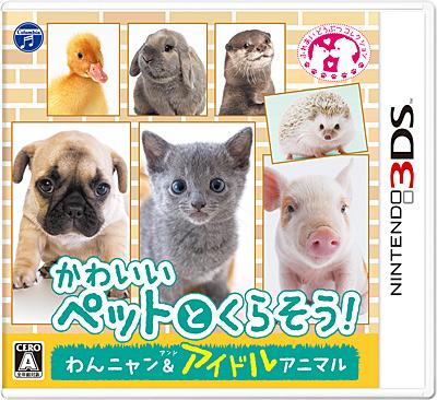 【ニンテンドー3DS】かわいいペットとくらそう! わんニャン&アイドルアニマル