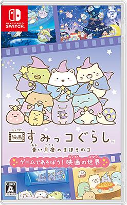 【Nintendo Switch】映画 すみっコぐらし 青い月夜のまほうのコ ゲームであそぼう! 映画の世界