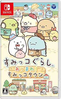 【Nintendo Switch】すみっコぐらし あつまれ!すみっコタウン/VA_GAME