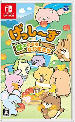 【Nintendo Switch】げっし〜ず 森の小さななかまたち/VA_GAME