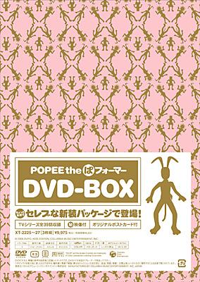 POPEE the ぱフォーマー DVD-BOX