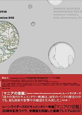 MOONRIDERS / 『マニアの受難』Collector's Edition 30th Anniversary