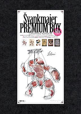 ヤン・シュヴァンクマイエル / シュヴァンクマイエル PREMIUM BOX