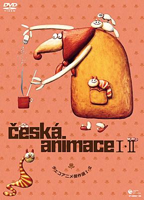 チェコアニメ傑作選 I・II