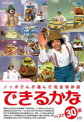 NHK-DVD ノッポさんが選んだ完全保存版<br>できるかな ベスト30選 DVD-BOX 全5枚セット