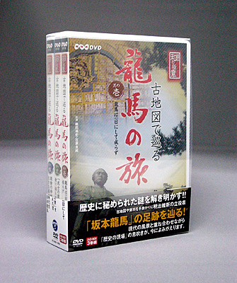 NHK-DVD 直伝 和の極意 古地図で巡る龍馬の旅 DVD-BOX