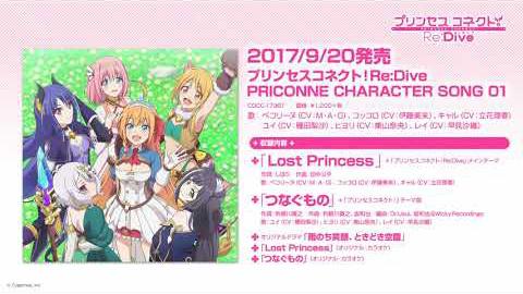 「プリンセスコネクト!Re:Dive PRICONNE CHARACTER SONG 01」ダイジェスト試聴