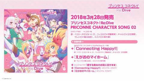 「プリンセスコネクト!Re:Dive PRICONNE CHARACTER SONG 02」ダイジェスト試聴