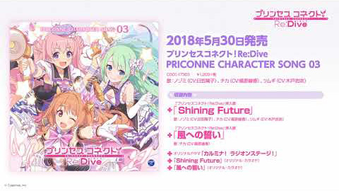 「プリンセスコネクト!Re:Dive PRICONNE CHARACTER SONG 03」ダイジェスト試聴
