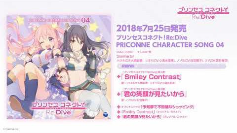 「プリンセスコネクト!Re:Dive PRICONNE CHARACTER SONG 04」ダイジェスト試聴