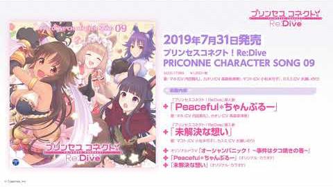 プリンセスコネクト!Re:Dive PRICONNE CHARACTER SONG 09