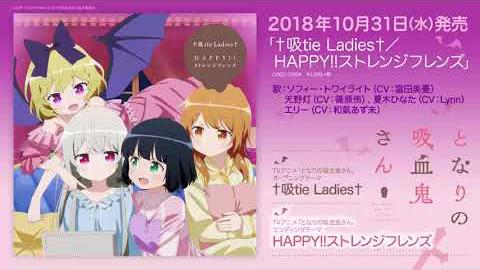 TVアニメ「となりの吸血鬼さん」主題歌 ダイジェスト試聴