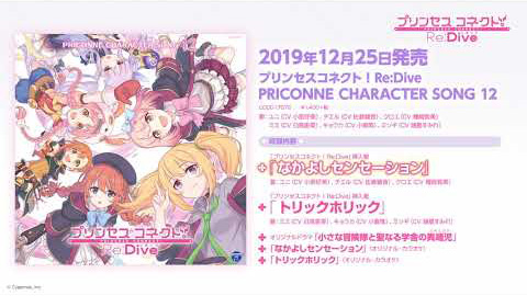 プリンセスコネクト!Re:Dive PRICONNE CHARACTER SONG 12