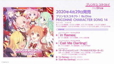 プリンセスコネクト!Re:Dive PRICONNE CHARACTER SONG 14