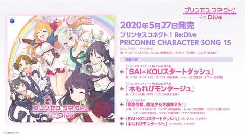 プリンセスコネクト!Re:Dive PRICONNE CHARACTER SONG 15