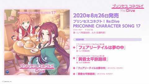 プリンセスコネクト!Re:Dive PRICONNE CHARACTER SONG 17