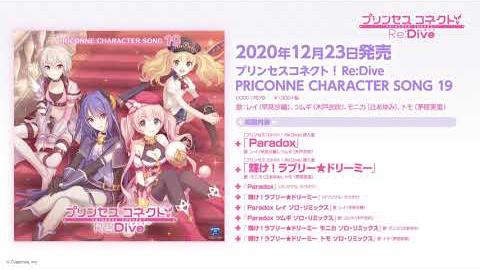 プリンセスコネクト!Re:Dive PRICONNE CHARACTER SONG 19