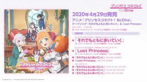 アニメ「プリンセスコネクト!Re:Dive」テーマソング「それでもともに歩いていく」&「Lost Princess」