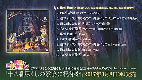 TVアニメ「この素晴らしい世界に祝福を! 2」キャラクターソングアルバム「十八番尽くしの歌宴に祝杯を!」