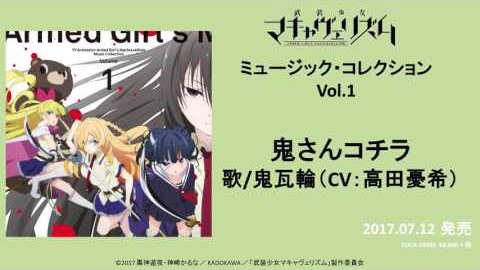TVアニメ「武装少女マキャヴェリズム」ミュージック・コレクションVol.1