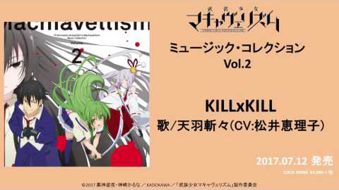 TVアニメ「武装少女マキャヴェリズム」ミュージック・コレクションVol.2