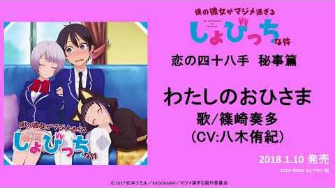 TVアニメ「僕の彼女がマジメ過ぎるしょびっちな件」恋の四十八手 秘事篇