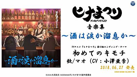 ヒナまつり音楽集 〜酒は涙か溜息か〜