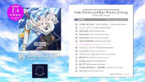 ワールドウィッチーズシリーズ10周年記念アルバム ストライクウィッチーズ&ブレイブウィッチーズ 45ソングス(リミックス&リアレンジ)DISC-1
