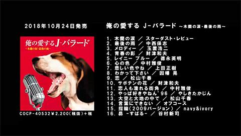 俺の愛するJ-バラード 〜木蘭の涙・最後の雨〜