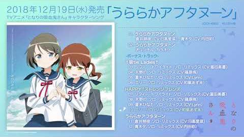 TVアニメ「となりの吸血鬼さん」キャラクターソング「うららかアフタヌーン」