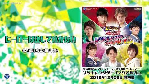 快盗戦隊ルパンレンジャーVS警察戦隊パトレンジャー アルバム VSキャラクターソングアルバム