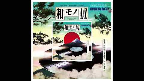 和モノ A to Z presents GROOVY 和物SUMMIT 日本コロムビア編