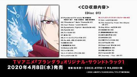 TVアニメ「プランダラ」オリジナル・サウンドトラック1 DISC-1