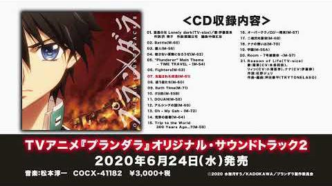 TVアニメ「プランダラ」オリジナル・サウンドトラック2