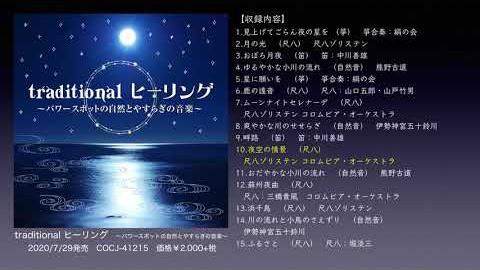 traditional ヒーリング 〜パワースポットの自然とやすらぎの音楽〜