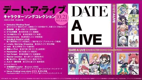 デート・ア・ライブ キャラクターソングコレクション
